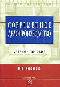 Обложка книги Современное делопроизводство. Учебное пособие