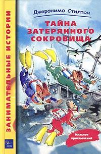 Обложка книги Джеронимо Стилтон. Тайна затерянного сокровища