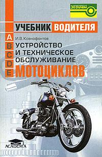 Источник: Ксенофонтов И. В., Устройство и техническое обслуживание мотоциклов. Учебник водителя транспортных средств категории