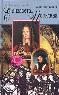 Обложка книги Елизавета Йоркская. Роза Тюдоров