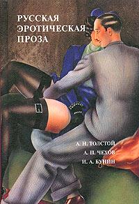 Обложка книги Русская эротическая проза