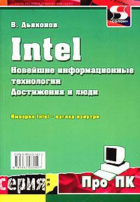 Обложка книги Intel. Новейшие информационные технологии. Достижения и люди