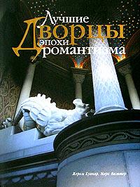 Обложка книги Лучшие дворцы эпохи романтизма (подарочное издание)