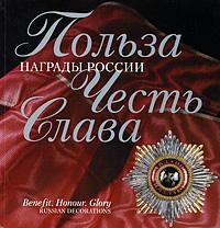 Обложка книги Польза. Честь. Слава. Награды России / Benefit. Honour. Glory. Russian Decoration
