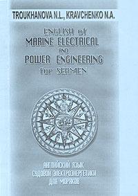 Английский язык судовой электроэнергетики для моряков / English of Marine Electrical and Power Engineering for Seamen