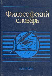 Скачать Философский словарь Шестое издание словаря дополнено легко и авторитетно