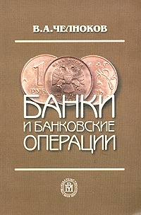 Обложка книги Банки и банковские операции