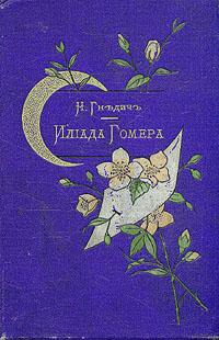 Илиада Гомера в переводе Н. И. Гнедича