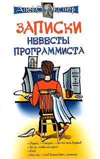 Обложка книги Записки невесты программиста