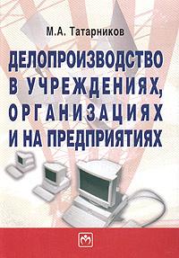 Обложка книги Делопроизводство в учреждениях, организациях и на предприятиях