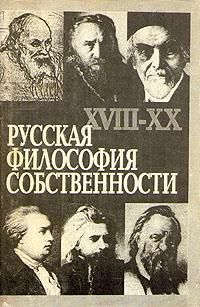 Русская философия собственности. XVIII-XX вв.