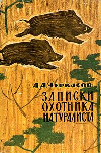 Записки охотника-натуралиста