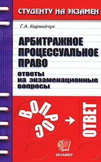 Источник: Корнийчук Г. А., Арбитражное процессуальное право. Ответы на экзаменационные вопросы