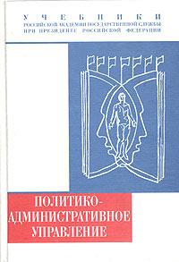 Обложка книги Политико-административное управление