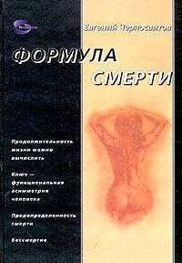 Обложка книги Формула смерти