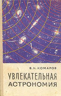 Источник: Комаров В. Н., Увлекательная астрономия