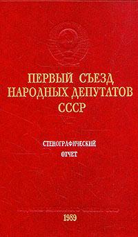 Источник: Первый съезд народных депутатов СССР. Стенографический отчет. Том 5