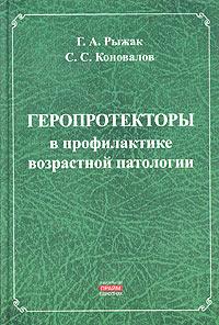 Обложка книги Геропротекторы в профилактике возрастной патологии