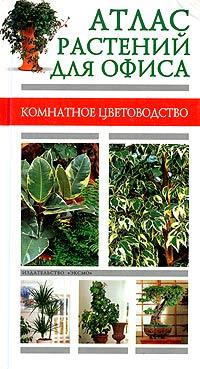 Обложка книги Атлас растений для офиса