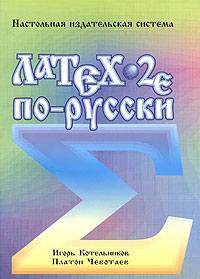 Обложка книги Latex по-русски