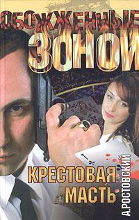 Скачать Крестовая масть бесплатно А. Ростовский