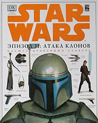 Обложка книги Звездные войны. Эпизод II: Атака клонов. Иллюстрированный словарь