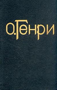 О. Генри. Сочинения в трех томах. Том 3