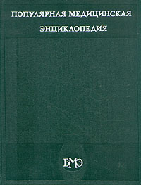 """обложка книги """"Популярная медицинская энциклопедия"""""""