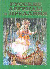 Обложка книги Русские легенды и предания