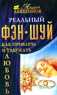 Обложка книги Реальный фэн-шуй. Как привлечь и удержать любовь