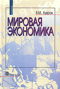 Обложка книги Мировая экономика. Учебник