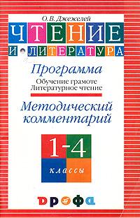Обложка книги Чтение и литература. 1-4 классы. Программа (Обучение грамоте. Литературное чтение). Методический комментарий
