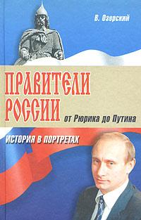 Источник: Озерский В., Правители России. От Рюрика до Путина. История в портретах