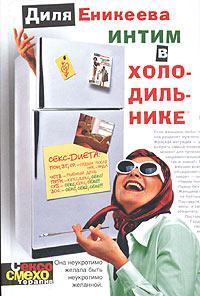 Free Интим в холодильнике download Диля Еникеева
