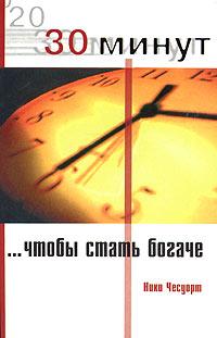 Обложка книги 30 минут, чтобы стать богаче
