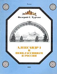 Обложка книги Александр I и неоклассицизм в России. Стиль империи или империя как стиль