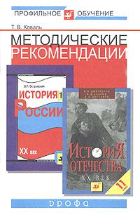 Методические рекомендации по использованию учебников В.П.Островского