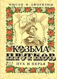 Обложка книги Пух и перья. Мысли и афоризмы