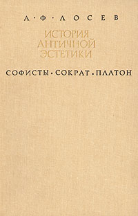 История античной эстетики. Софисты. Сократ. Платон