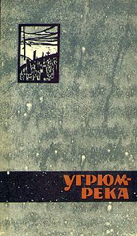 Угрюм-река. В двух томах. Том 1