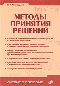 Обложка книги Методы принятия решений