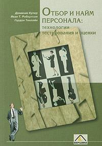 Обложка книги Отбор и найм персонала: технологии тестирования и оценки