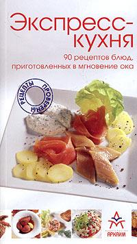 Обложка книги Экспресс-кухня. 90 рецептов блюд, приготовленных в мгновение ока