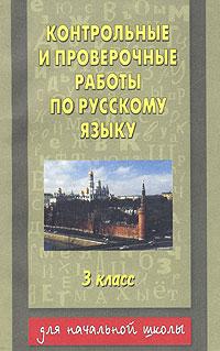 Обложка книги Контрольные и проверочные работы по русскому языку. 3 класс