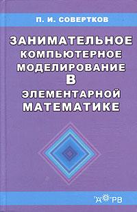 Обложка книги Занимательное компьютерное моделирование в элементарной математике. Учебное пособие