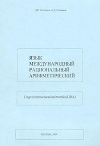 Обложка книги Язык международный рациональный арифметический