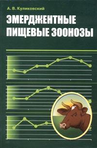 Обложка книги Эмерджентные пищевые зоонозы