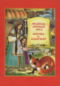 Обложка книги Медведь - липовая нога. Лисичка со скалочкой