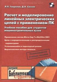Free Расчет и моделирование линейных электрических цепей с применением ПК download Л. П. Гаврилов, Д. А. Соснин