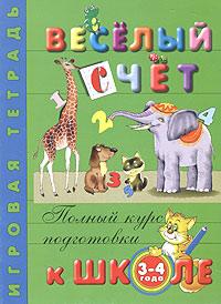 Обложка книги Веселый счет. Игровая тетрадь. Для детей 3-4 лет